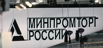 Минпромторг-4