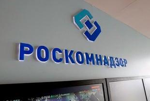 Роскомнадзор2-3