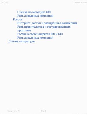 Снимок экрана 2018-11-21 в 16.34.36