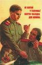 proslushka_mobilnogo_telefona_ja_rus