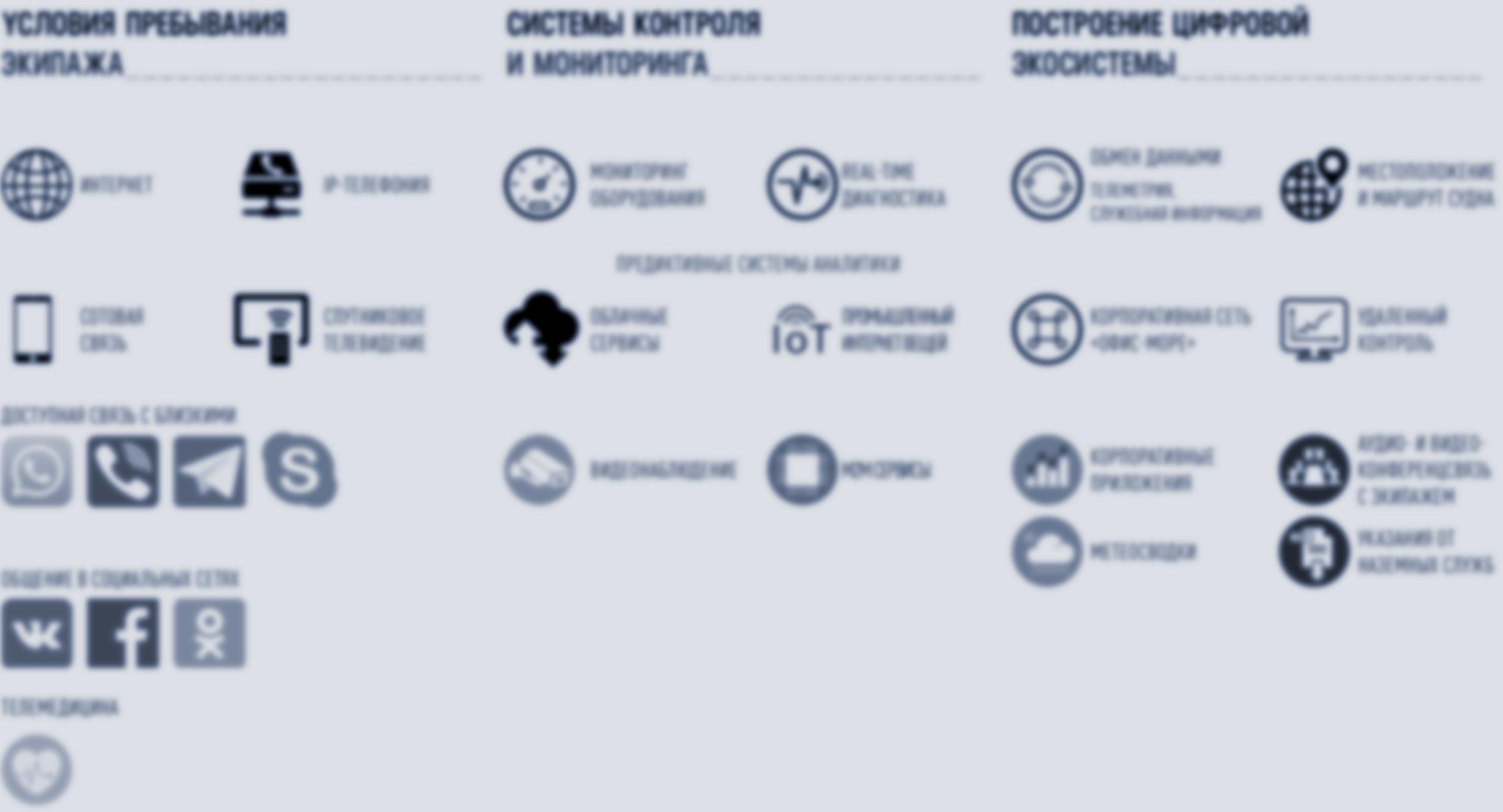 Altegro-Catalog_морской-VSAT_140120-1 (1)