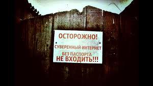 суверенный интернет 2