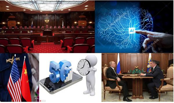 Дайджест: Совбез не отдает 5G, Пекин борется с американскими санкциями, а рынок искусственного интеллекта продолжает расти
