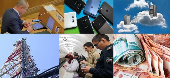 Дайджест: 5G полностью накроет Москву к 2021 году, мессенджеры вытесняют телефонную связь, отечественное ПО в объектах КИИ станет обязательным
