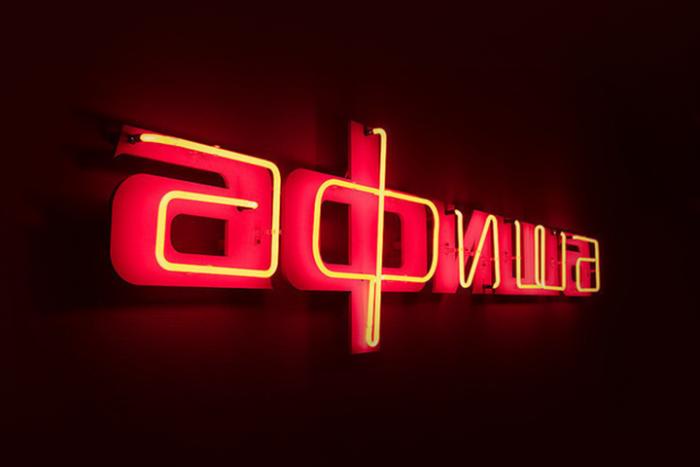 Спор «Яндекса» иRambler&Co из-за «Афиши» может закончиться перемирием