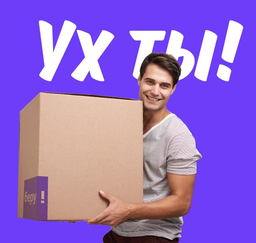 «Яндекс» откажется отбренда «Беру» иобъединит его с«Яндекс.Маркетом»