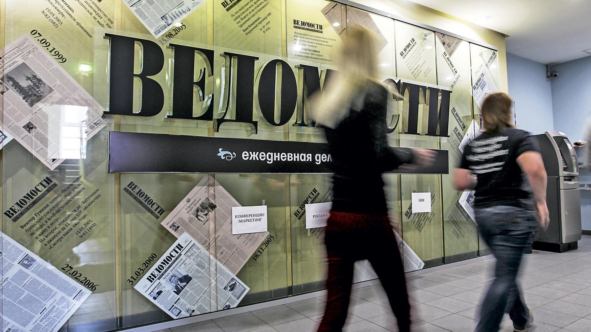 «Проект»: журналисты «Ведомостей» собираются создать новое СМИ