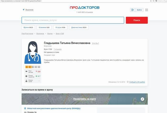 Суд признал плохие отзывы в Рунете вторжением в частную жизнь