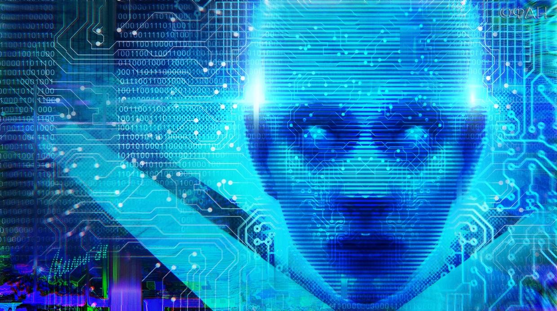 Написан проект Национальной стратегии развития искусственного интеллекта