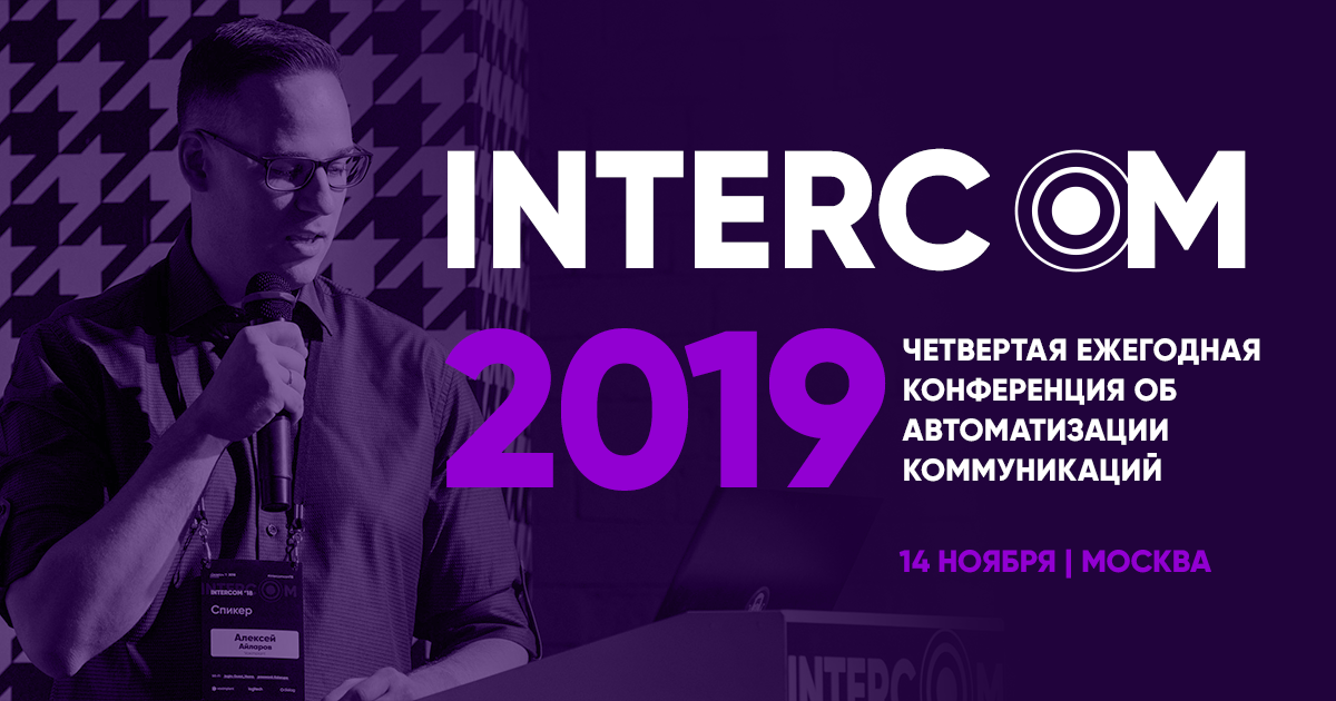Конференция об автоматизации коммуникаций INTERCOM пройдет 14 ноября в Москве
