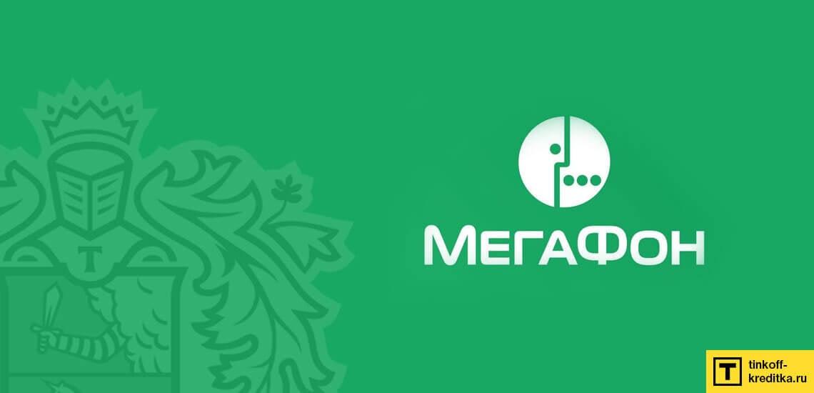 «Тинькофф банк» подал иск к«Мегафону» на677 млн рублей