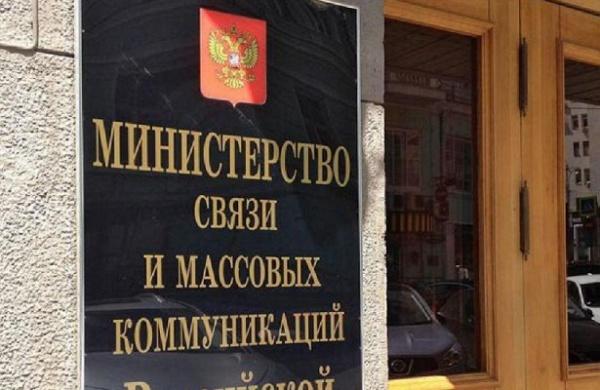 Минкомсвязь предложила правила субсидирования проектов в сфере