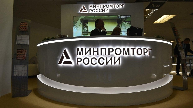 Минпромторг предлагает поддержать российских производителей квотами нагосзакупки