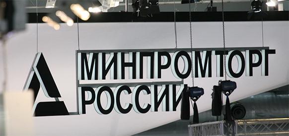 Минпромторг готов субсидировать онлайн-магазинам затраты при экспорте отечественной продукции за рубеж