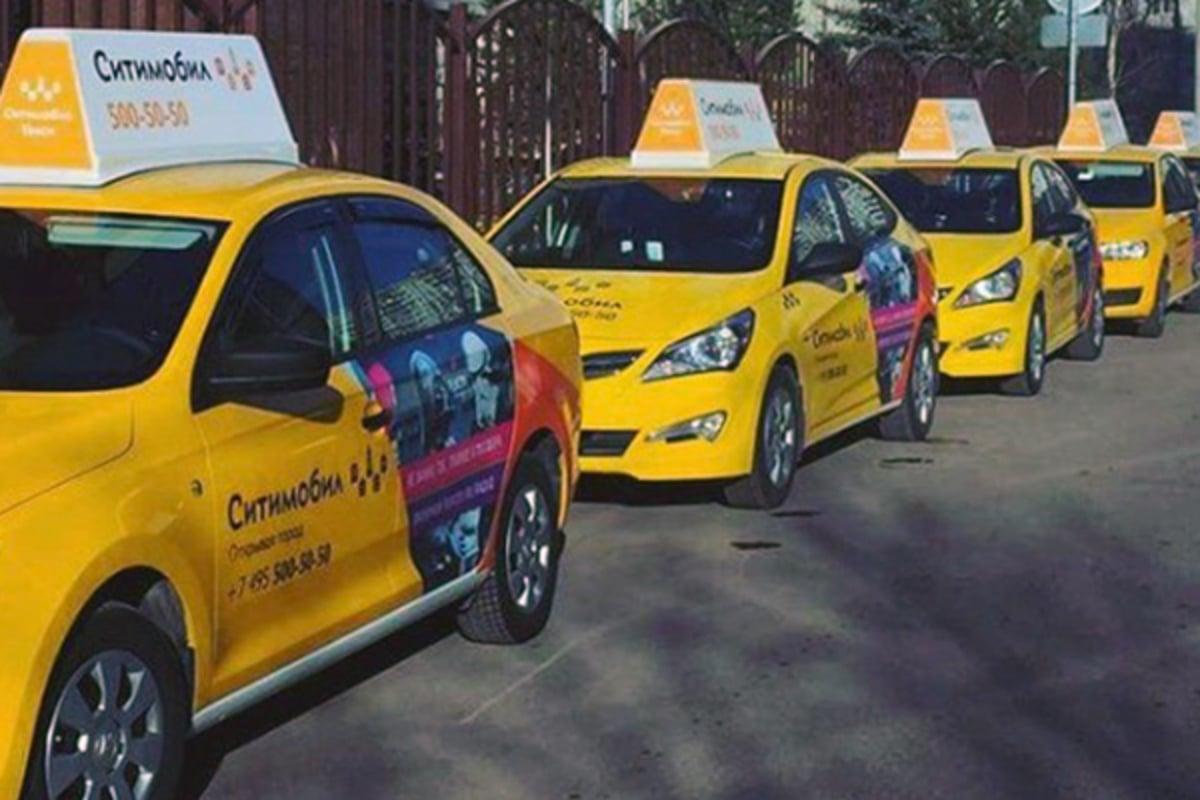 «Ситимобил» будет взимать спартнёрских таксопарков до4,5 рублей зазаказ