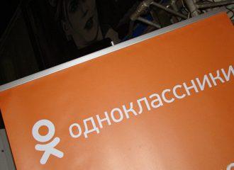Доходы «Одноклассников» выросли в два раза от рекламы малого и среднего бизнеса