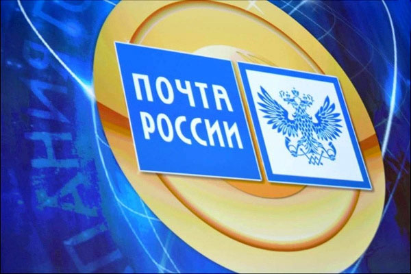 «Почта России» начнет оцифровывать письма