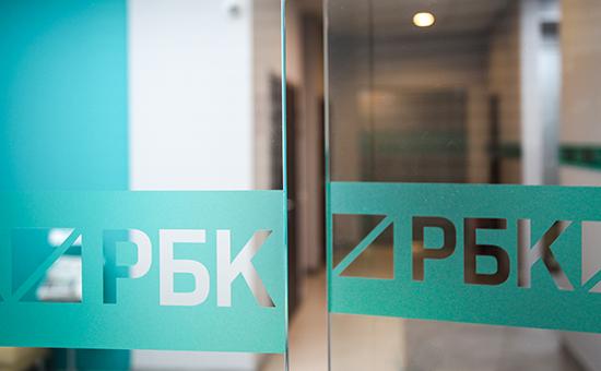 РБК сообщил об изменениях в руководстве объединённой редакции