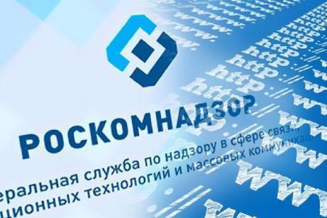 Роскомнадзор опубликовал список групп в соцсетях,