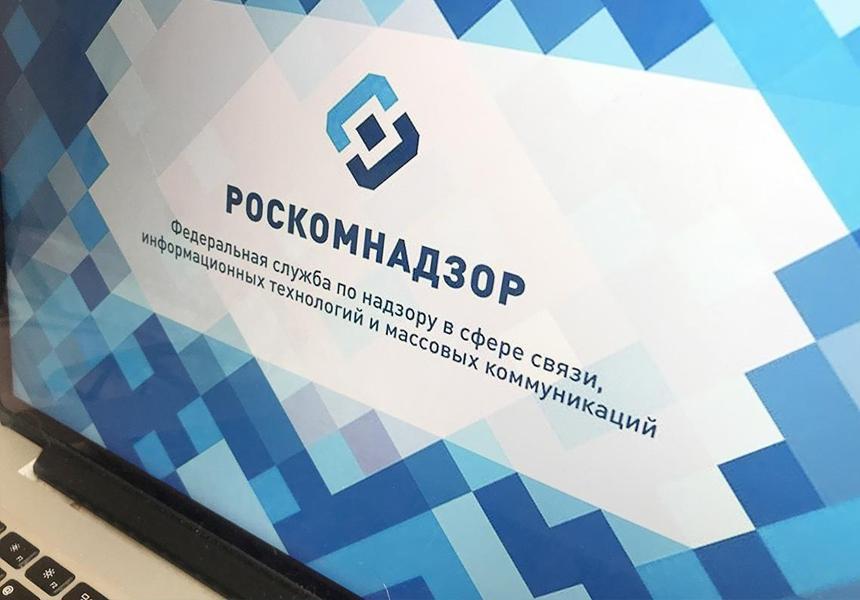 Роскомнадзор не успеваетзапустить суверенный рунет в сроки