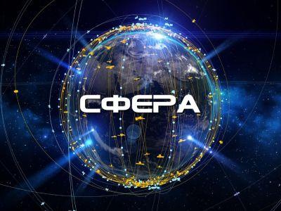 «Роскосмос» хочет 1,5 трлн рублей на создание спутникового интернета «Сфера»