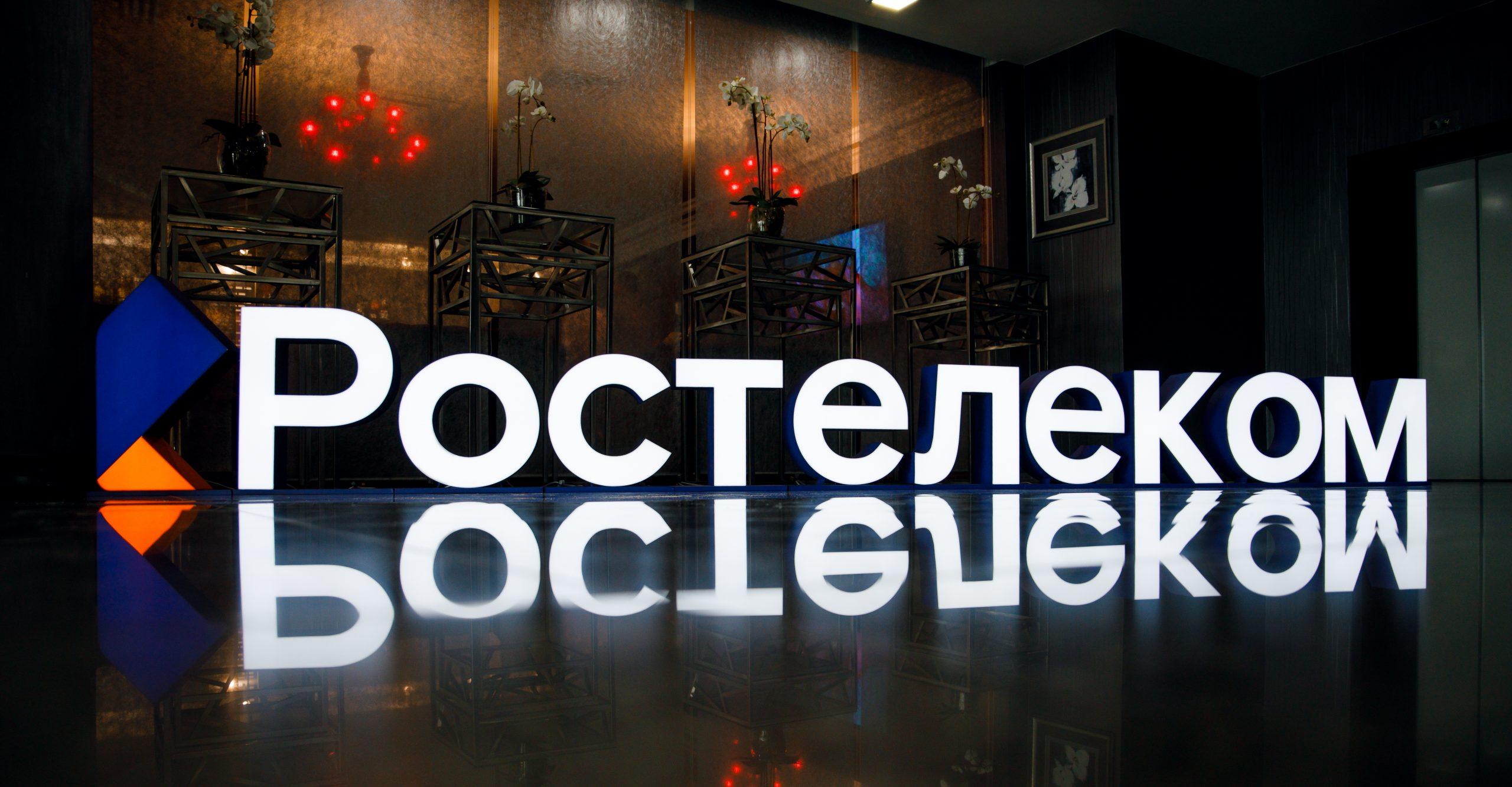 «Ростелеком» продаст часть своих акций, чтобы купить Tele2