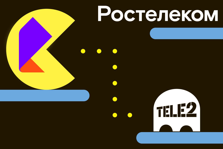 Выручка «Ростелекома» выросла за счет Tele2