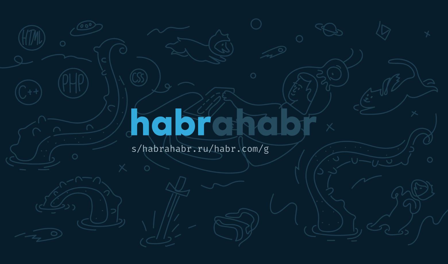 IT-ресурс «Хабр» сменил прописку на кипрскую
