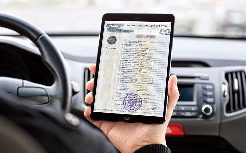 С 1 ноября автомобили можно покупать с электронными ПТС