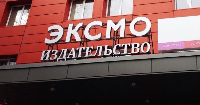 «Эксмо» судится с«Одноклассниками» из-за пиратского контента