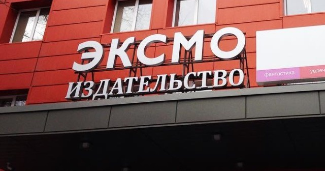 «Эксмо» пожаловалось в полицию на продажу электронных книг на Avito