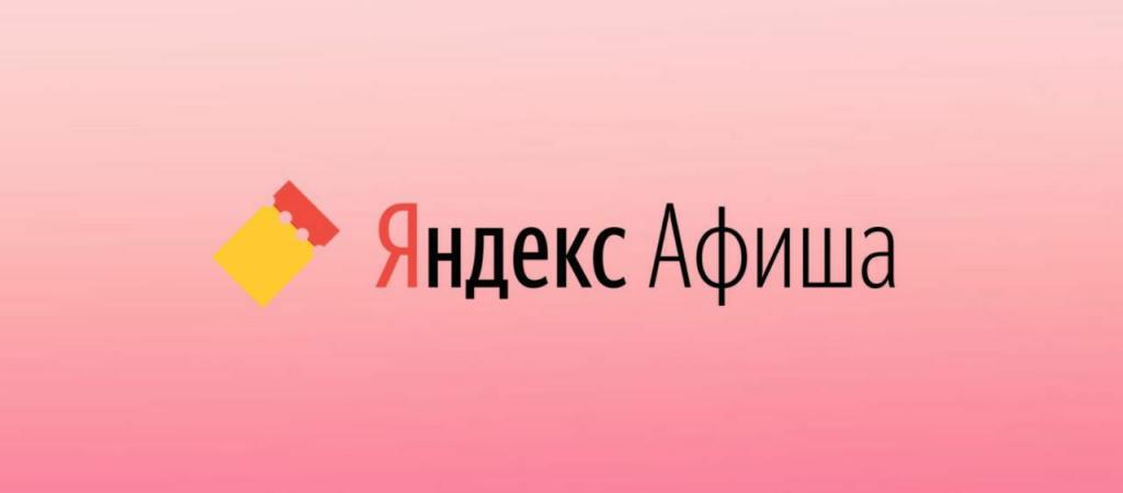 «Яндекс» оспорил отмену регистрации бренда «Яндекс.Афиша»