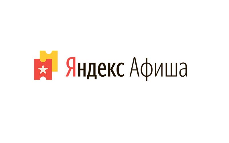 «Яндекс» подал на «Афишу» в суд по интеллектуальным правам