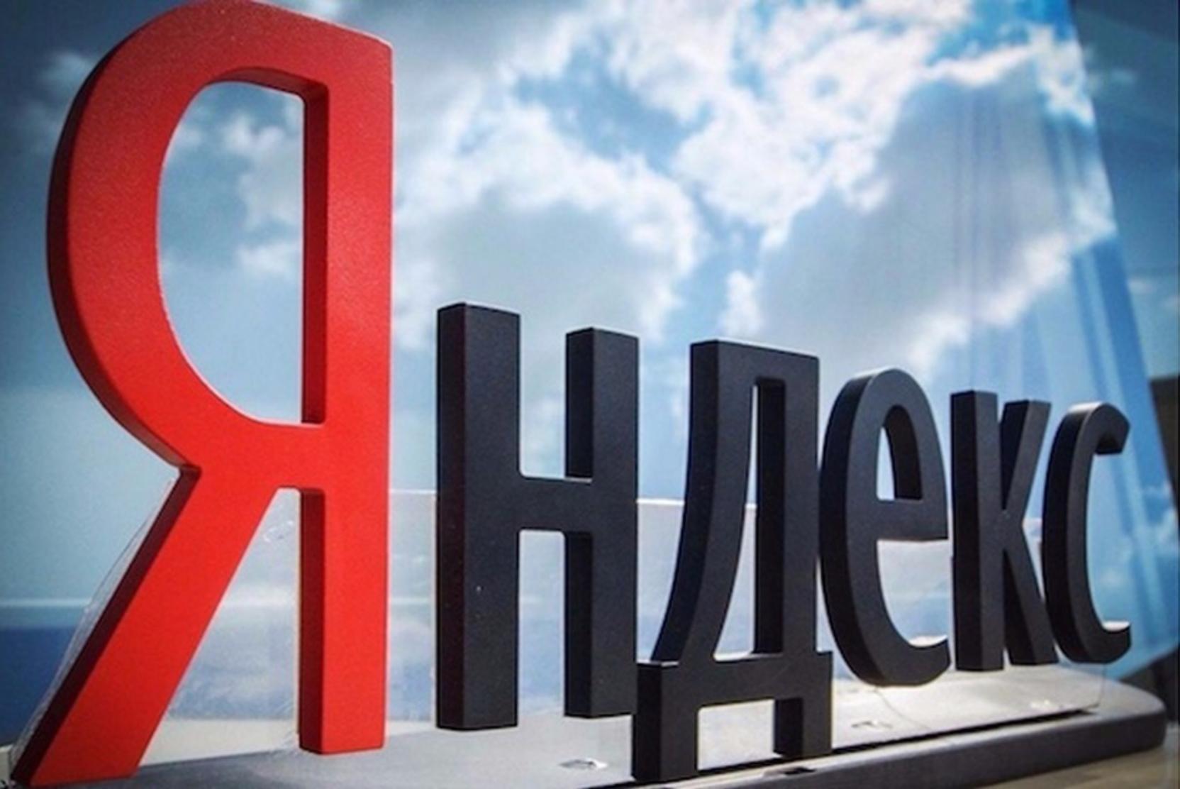 «Яндекс» ожидает во втором квартале убытки до 4,5 миллиарда рублей