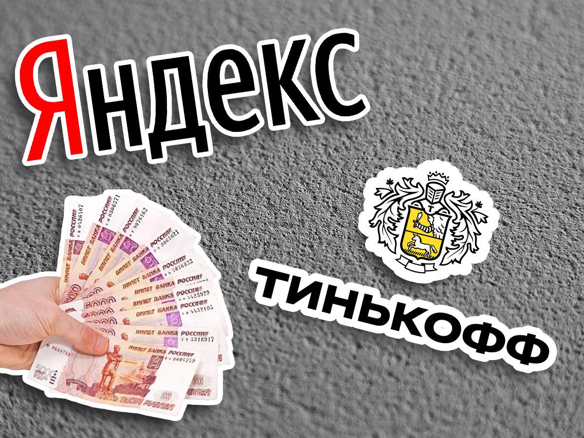 Тиньков назвал главной причиной развала сделки с«Яндексом» расхождение вцене на$200 млн