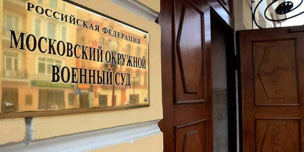 Экс-сотрудники ФСБ и «Касперского» получили сроки за торговлю информацией о деле основателя Chronopay