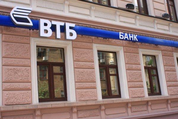 ВТБ объявляет тендер на создание собственного интранет-портала