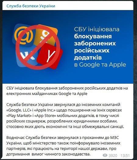 Спецслужбы Украины потребовали от Apple и Google удалить из магазинов российские приложения