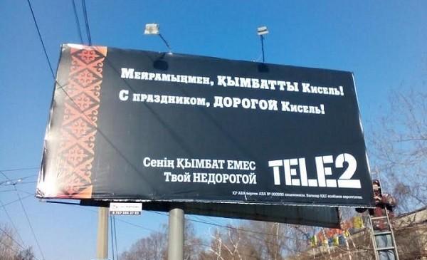 Tele2 продал свой бизнес в Казахстане за $400 млн