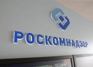 За 11 месяцев Роскомнадзор выявил более 16,5 тыс. РЭС «большой четверки», работающих с нарушениями