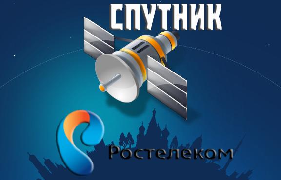 «Ростелеком» закрыл национальный поисковик «Спутник»