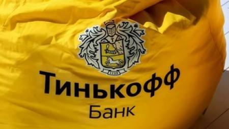 «Альфа-банк» сообщил овозможной покупке «Яндексом» до25% «Тинькофф Банка»
