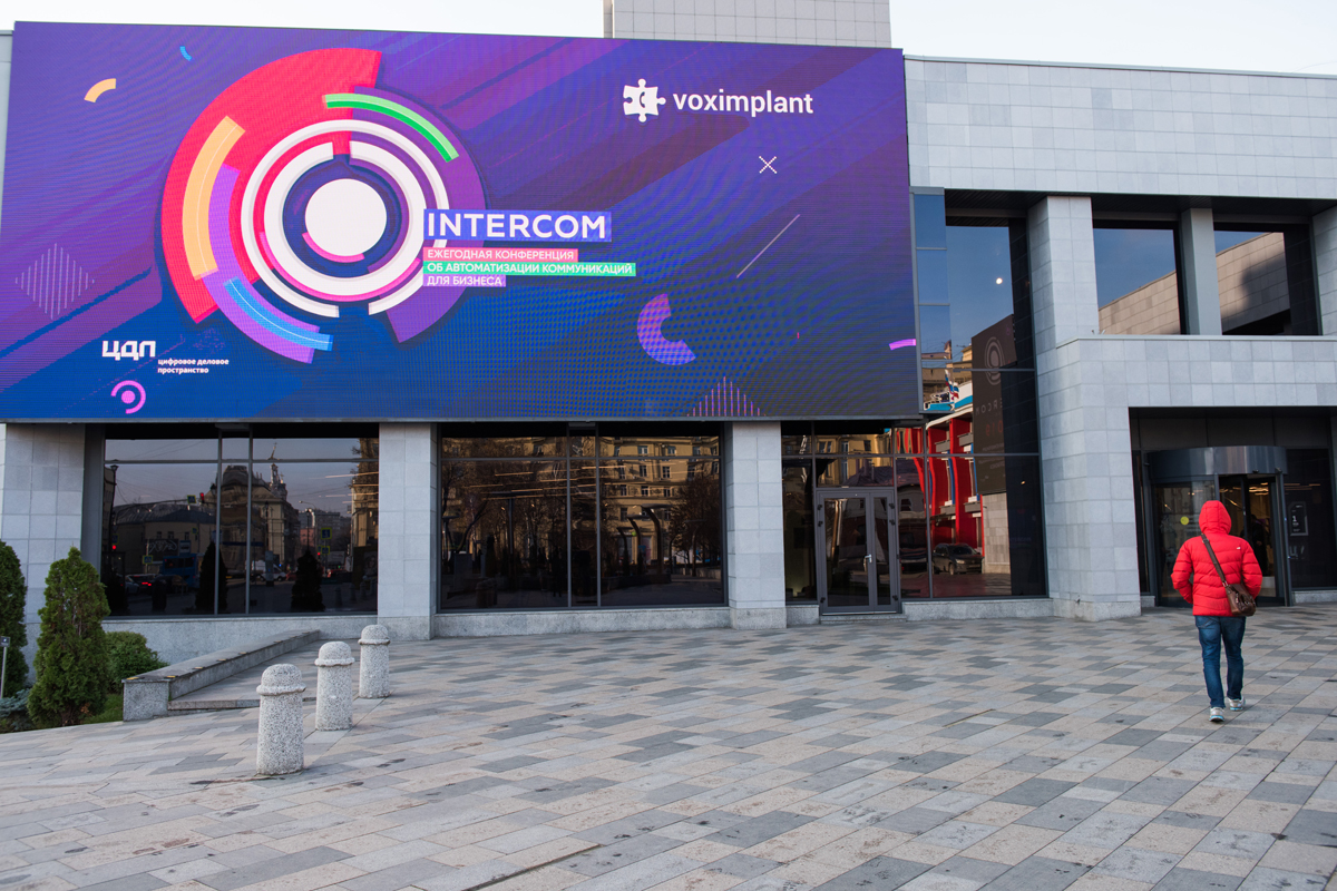 Итоги главной конференции об автоматизации коммуникаций INTERCOM'19