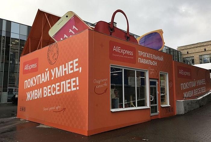 «Мегафон» продал свою долю в AliExpress Russia