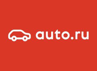 Принадлежащий «Яндексу» сервис «Авто.ру» закроет свои офлайн-точки