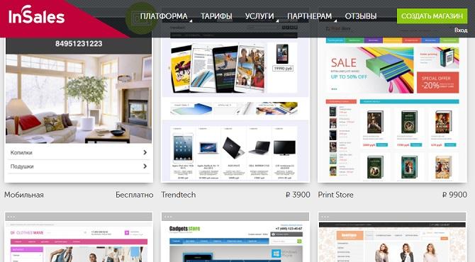 «Сбер» приобрел 80% платформы для управления онлайн-торговлей InSales