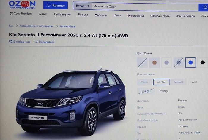 Ozon займётся онлайн-продажами автомобилей
