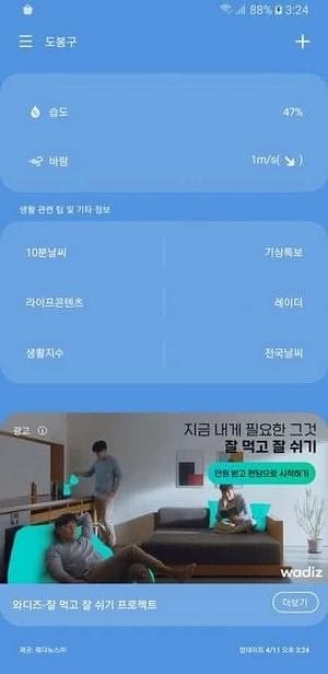 Samsung встроит рекламу в свои фирменные приложения до конца 2020