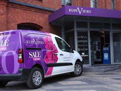 Интернет-магазины KupiVIP иMamsy объявили оликвидации