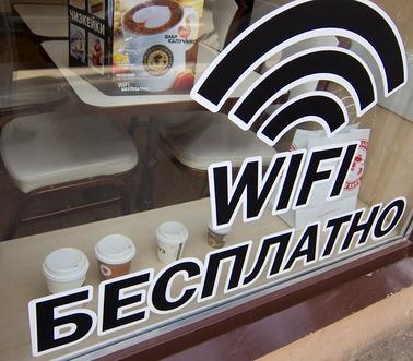 В сентябре Роскомнадзор проверил более 7 тыс. публичных точек доступа Wi-Fi